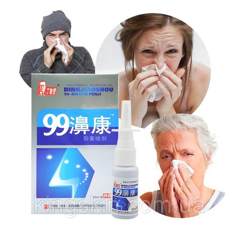 Медицинский Спрей 99 для лечения острого хронического, атрофического и аллергического ринита, синусита
