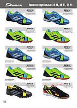 Кроссовки детские для футбола (футзал ,сороконожки) тм Veer Demax размеры от 31 до 36