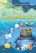 Информатика, 4 кл., (рос.) Підручник Ломаковская Г. В.