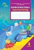 Информатика. Рабочая тетрадь, 4 кл. (рос.) Ломаковська Г. В.
