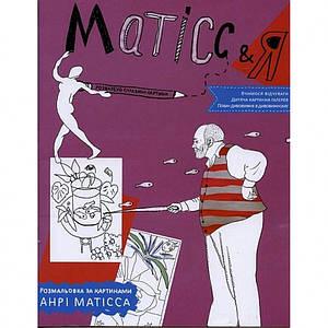 Обучающая книга Раскраска по картинам Анри Матисса 151179