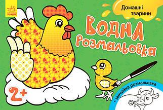 Детская водная раскраска: Домашние животные 734009, 8 страниц