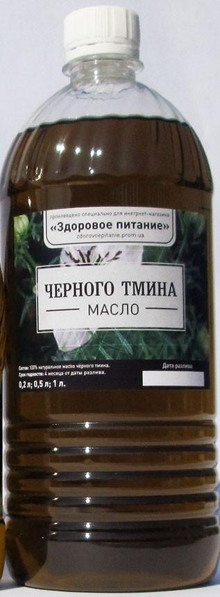 Чорного кмину олія холодного віджиму 1 л