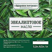 Эвкалиптовое масло холодного отжима 1 л