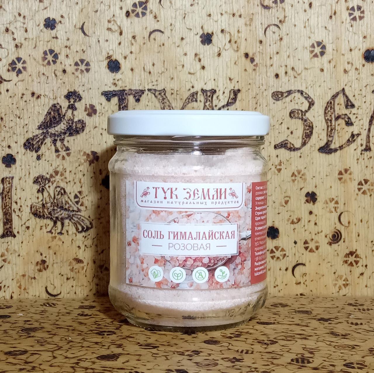 Сіль гімалайська рожева дрібна 200 г