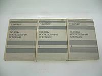 Вагнер Г. Основы исследования операций. В трех томах.