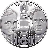 465 / 100 років Національному академічному драматичному театру імені Івана Франка 2020