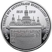 446 Надання Томосу про автокефалію Православної церкви України 2019