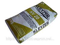 Клей для плитки KLEYZER KV-20