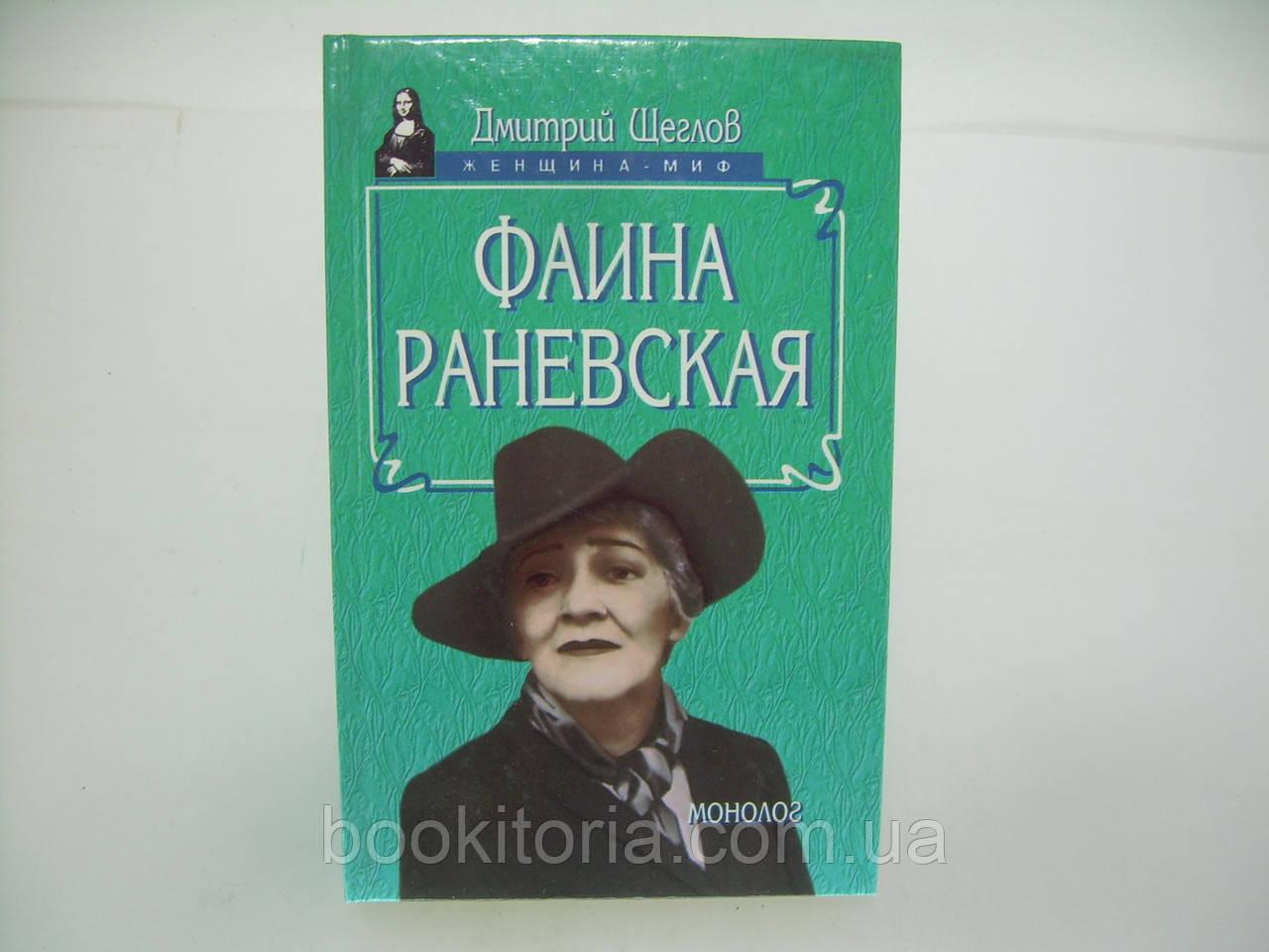 Щеглов Д. Фаина Раневская. Монолог (б/у).