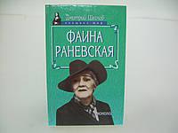 Щеглов Д. Фаина Раневская. Монолог (б/у)., фото 1