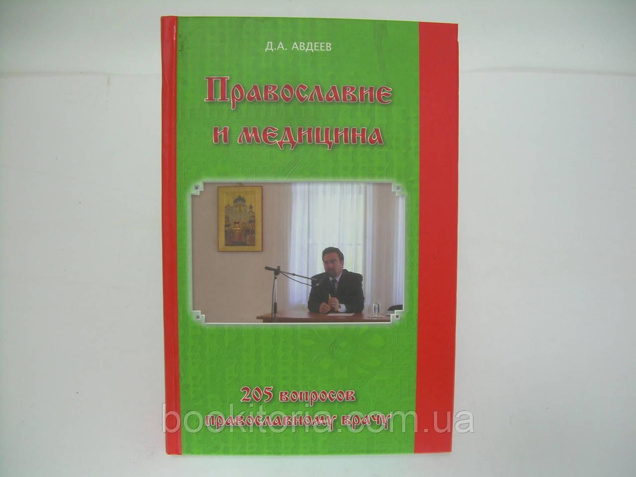 Авдеев Д. Православие и медицина. 205 вопросов православному врачу (б/у).