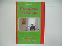 Авдеев Д. Православие и медицина. 205 вопросов православному врачу (б/у)., фото 1