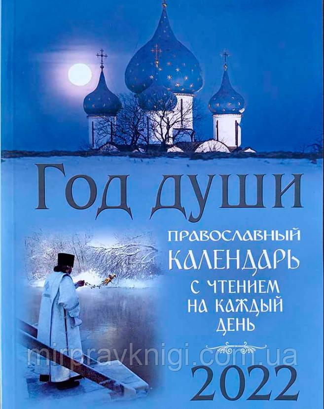 Рік душі: Православний календар на 2022 рік.