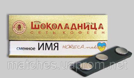 бейджи киев  шоколадница