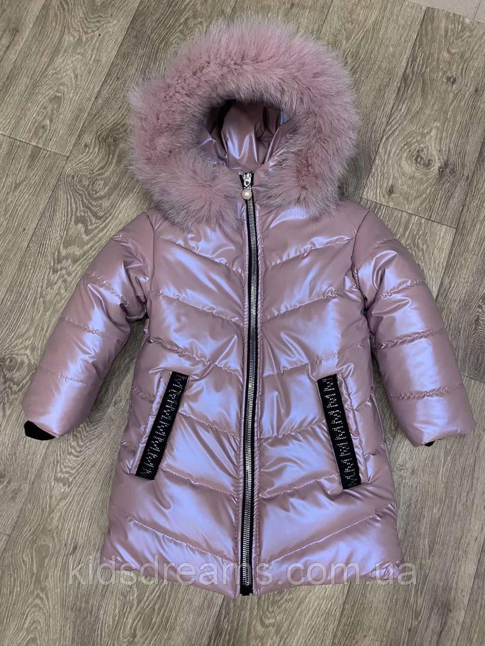 Куртка Зимняя для девочек 92-128рост