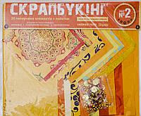 """Набор для творчества """"Скрапбукинг"""" № 1 бумага 30*25см(20л)+пайетки, цвет оранжевый"""
