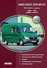 MERCEDES SPRINTER 208D-412D 208CDI-616CDI Моделі 1995-2005 рр. Керівництво по ремонту та експлуатації