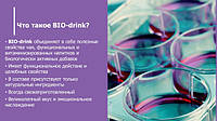 Производство напитков BIO-drink Vision