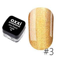 Гель-фарба OXXI Professional № 03 (5 г)