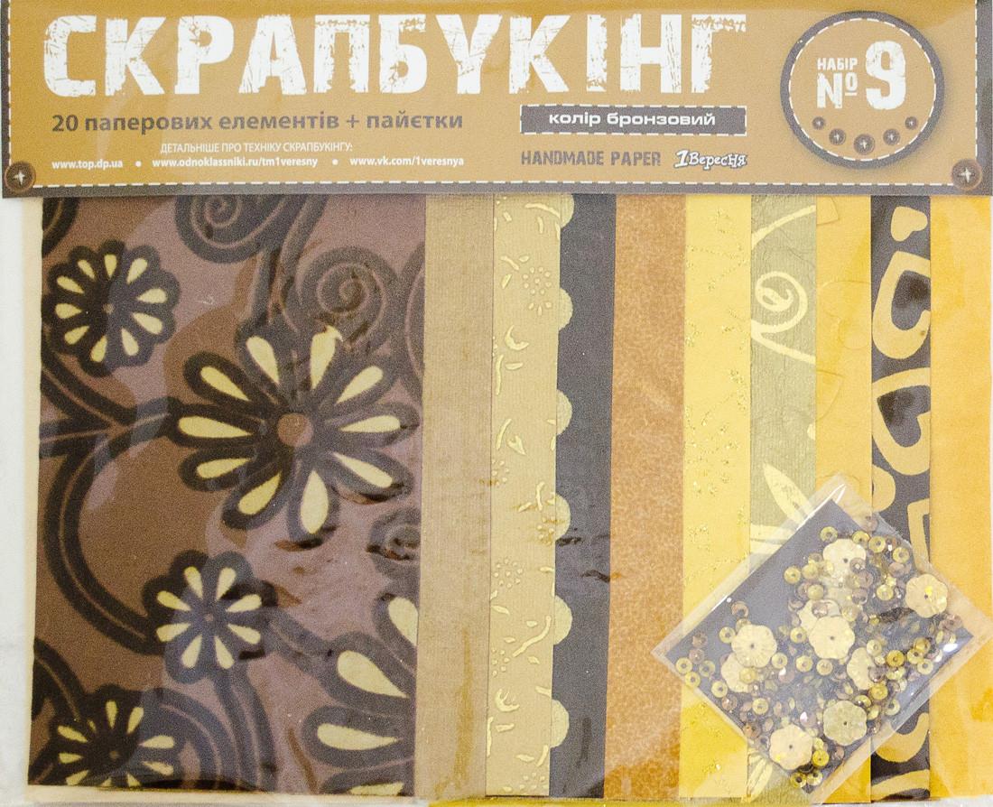 """Набор для творчества """"Скрапбукинг"""" №9 бумага 24*20см(20л)+пайетки, цвет бронзовый"""