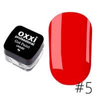 Гель-фарба OXXI Professional № 05 (5 г)