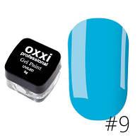 Гель-фарба OXXI Professional № 09 (5 г)