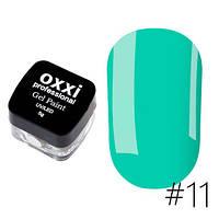 Гель-фарба OXXI Professional № 11 (5 г)