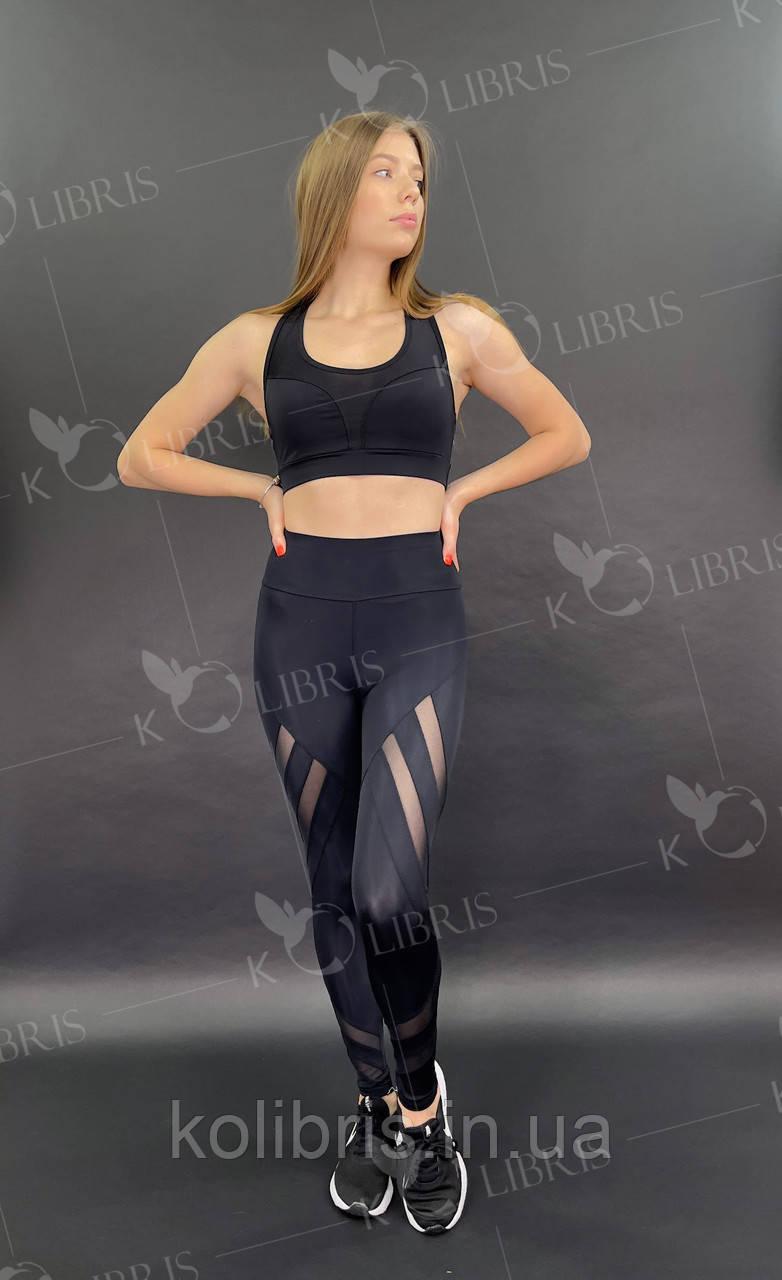 Лосины спортивные черные микрофибра со вставками сетки
