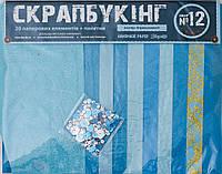 """Набор для творчества """"Скрапбукинг"""" №12 бумага 24*20см(20л)+пайетки, цвет  бирюзовый"""