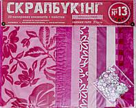 """Набор для творчества """"Скрапбукинг"""" №13 бумага 24*20см(20л)+пайетки, цвет розовый"""