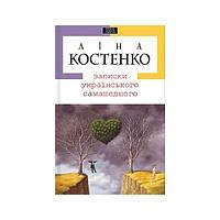 Ліна Костенко. Записки українського самашедшого