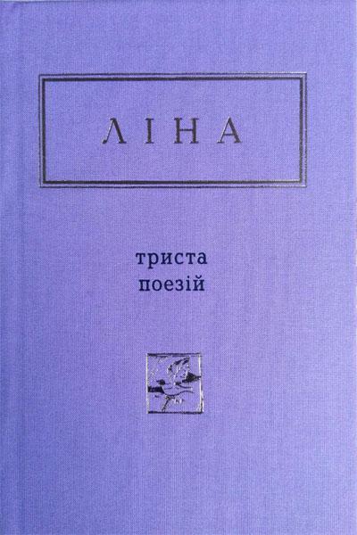 Ліна Костенко. Триста поезій