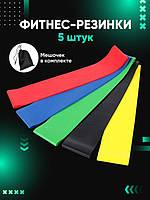 Эспандер резинка фитнес Резинки для тренировок ленты для фитнеса фитнес лента Комплект Спортивная