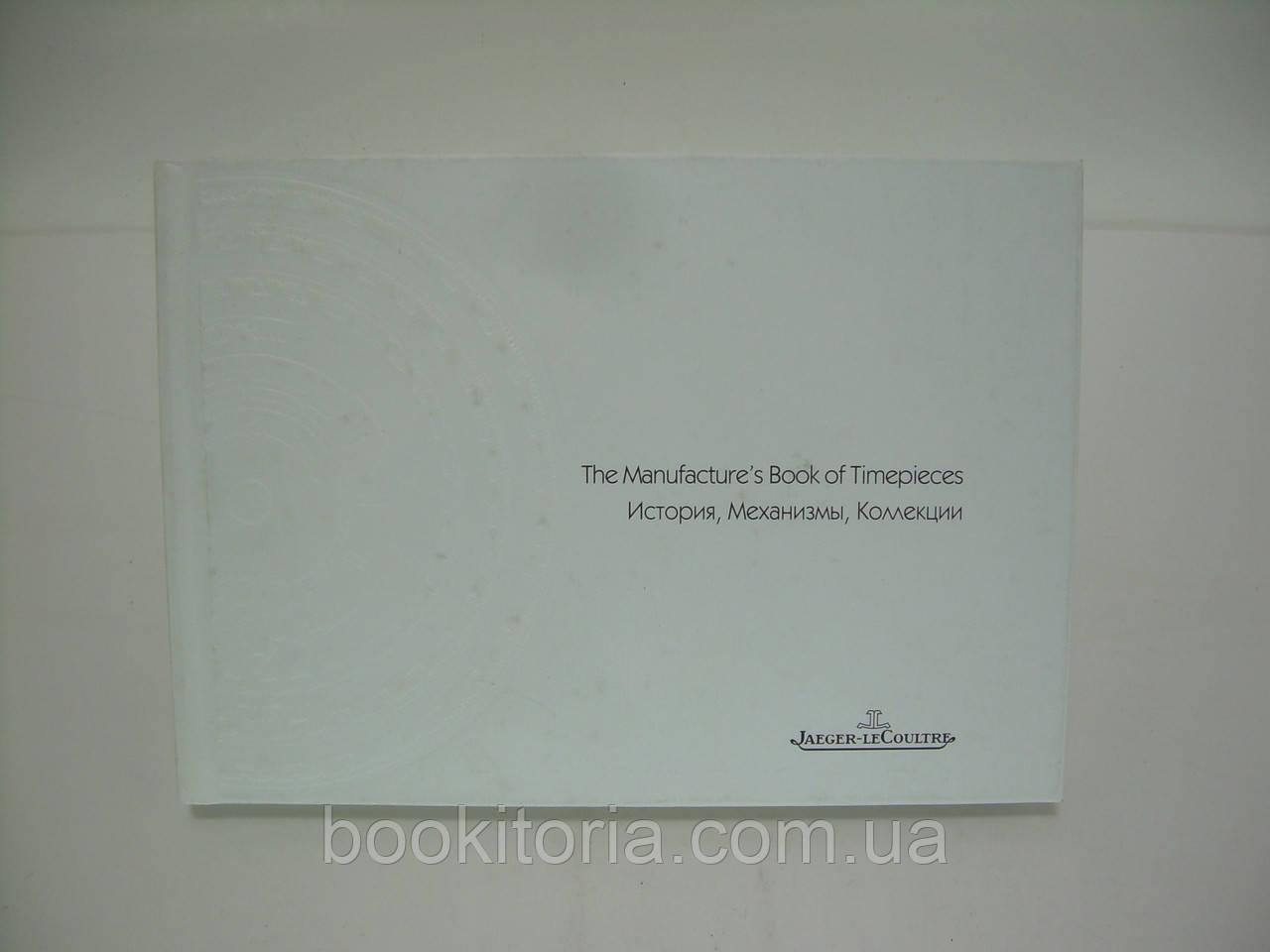 Jaeger-LeCoultre. The manufactures Book of Timepieces. История. Механизмы. Коллекции (б/у).