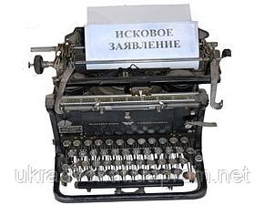 Помощь адвоката в составлении заявлений, жалоб, ходатайств - Адвокаты Онищук&Кучак в Киеве