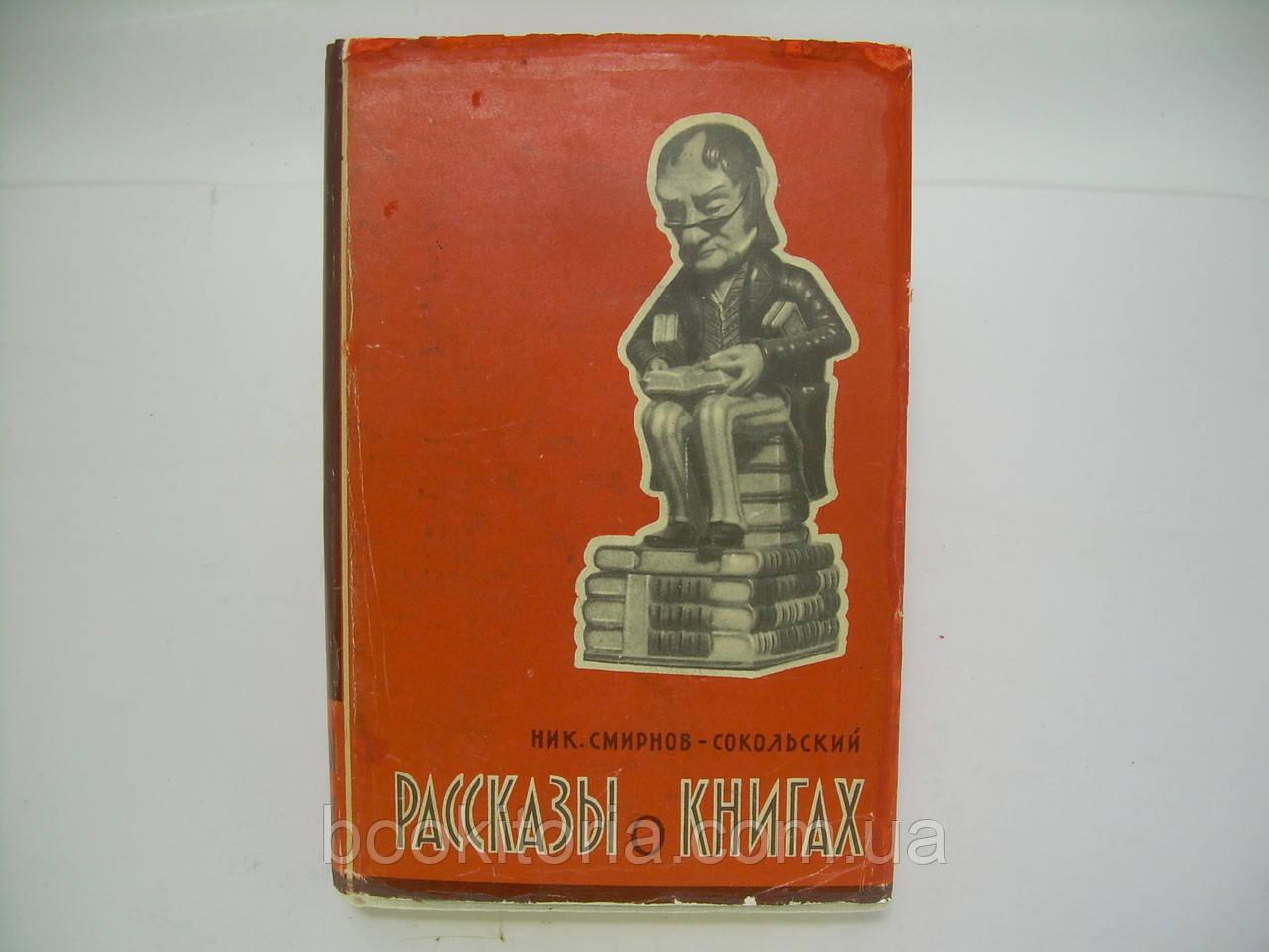 Смирнов-Сокольский Н.П. Рассказы о книгах (б/у).
