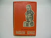 Смирнов-Сокольский Н.П. Рассказы о книгах (б/у)., фото 1