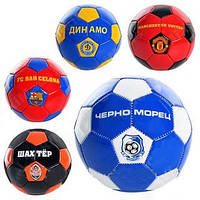 Мяч футбол. Клубы 130гр розмер 2 слоя 2  EV 3176