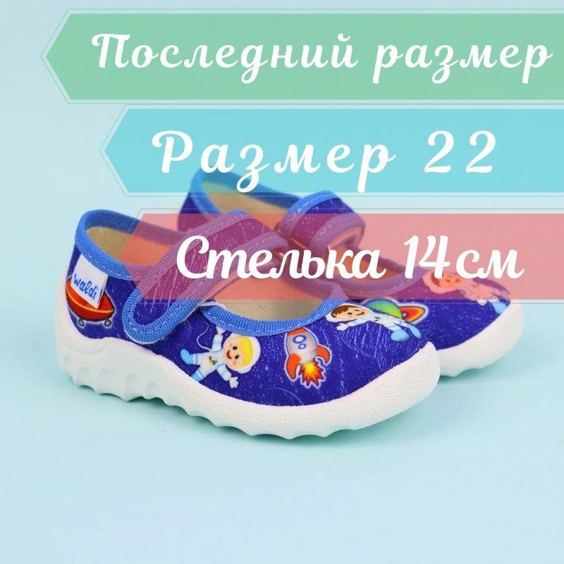 360-042-1 Тапочки текстильные туфли на мальчика Денис тм Waldi размер 22