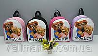 """Рюкзак детский для девочки SELFIE размер 27*22 см (4цв) """"FILI KIDS"""" недорого от прямого поставщика"""