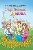 Українська мова, 4 кл., Підручник Вашуленко М. С.