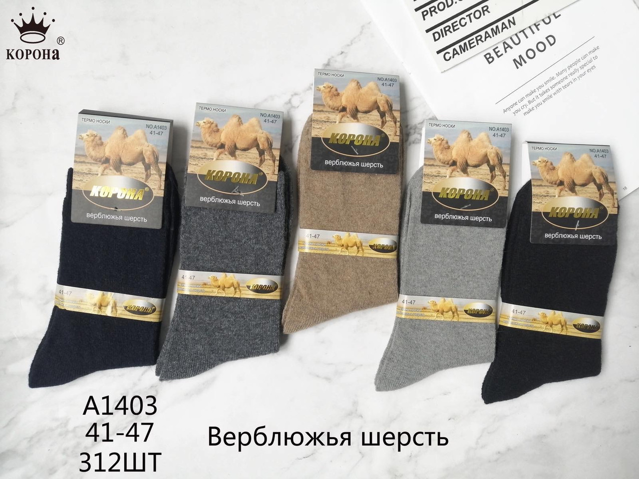 Носок 41-45 зима шерсть корона