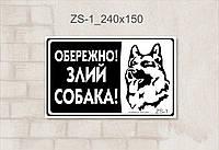 Табличка Злая собака_zs-1