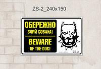 Табличка Злая собака_zs-2