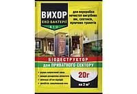 Выхор (20г) биодеструктор