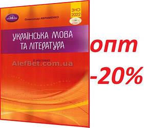 ЗНО 2022 / Українська мова та література. Завдання в тестовій формі (Частина 2) / Авраменко / Грамота