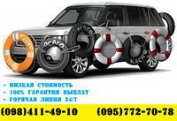 Полисы страхование автомобиля, автогражданка, ОСАГО СТ «ДОМІНАНТА»