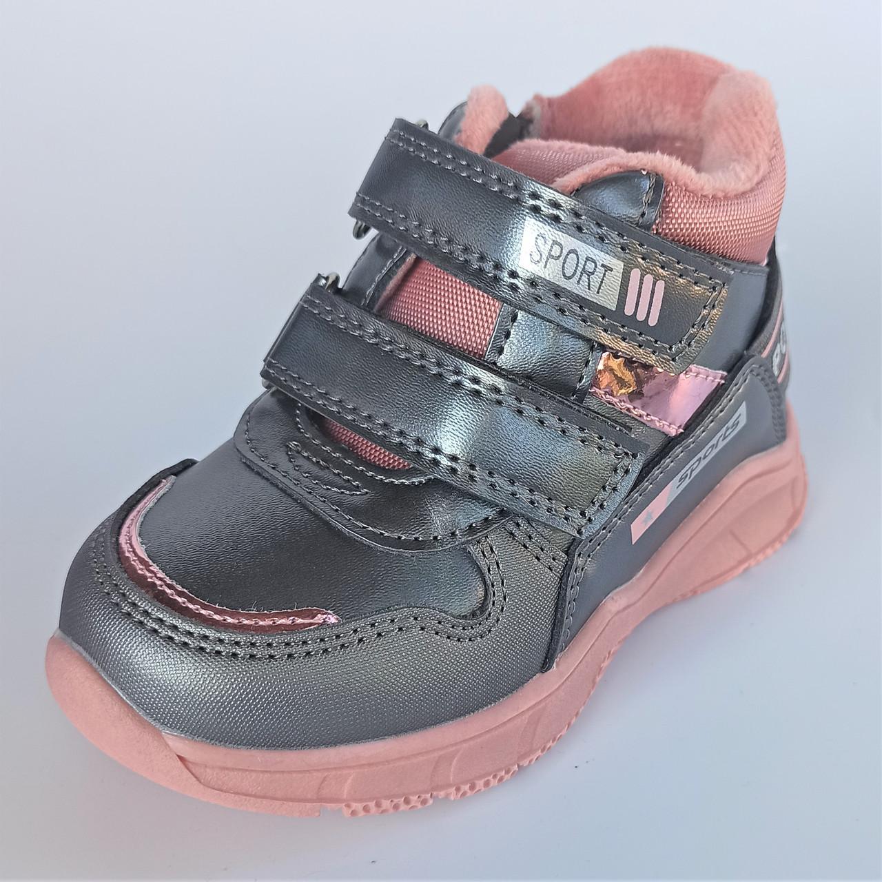 Демисезонные ботиночки на девочку, Weestep (код 1342) размеры: 22-26
