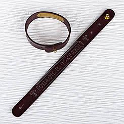 Кожаный браслет СПАСИ И СОХРАНИ. Коричневый